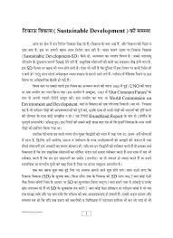 bhrun hatya essay in punjabi language translator monster essays bhrun hatya expect in decision it would