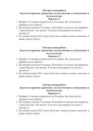 Контрольные работы класс Контрольная работа Задачи