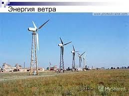 Презентация на тему Современные источники энергии Реферат по  6 Энергия ветра