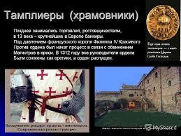Презентация на тему Реферат Русь и крестоносцы Глава  6 Тамплиеры