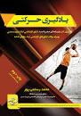 نتیجه تصویری برای دانلود کتاب یادگیری حرکتی تربیت بدنی