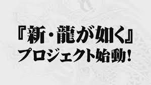 更新動画追加ps4龍が如く極2正式発表真島吾朗のプレイアブル