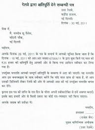 a letter to the railway manager commerce for payment of a letter to the railway manager commerce for payment of compensation in hindi