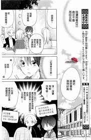 Last Game青春角力賽ラストゲーム漫畫相馬螢視角特別篇第4頁last