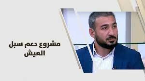طارق القضاة وعبدالله الزعبي - مشروع دعم سبل العيش - نشاطات وفعاليات -  YouTube