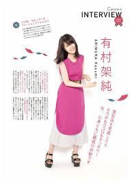 まーくん On Twitter Hot Pepper Beautyの架純さんが綺麗すぎて美しい