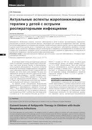 Актуальные аспекты жаропонижающей терапии у детей с острыми  Показать еще