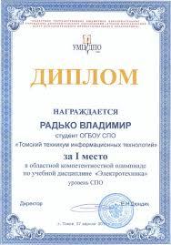 Томский техникум информационных технологий Диплом ТТИТ за ii командное место в областной компетентностной олимпиаде по учебной дисциплине Электротехника уровень СПО