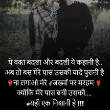Sad Shayari in Hindi Images Photo Hd ...