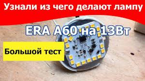 Как устроена светодиодная <b>лампа ЭРА</b> A60 <b>LED</b> 13W и стоит ее ...