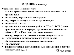 Отчет по производственной практике автомеханика курс