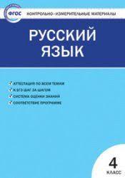 ГДЗ контрольные работы по русскому языку класс Никифорова