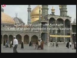 Image result for قطب الدین راوندی