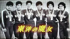 「1962年 - バレーボール世界選手権で日紡貝塚単独チームの女子全日本代表が完全優勝。」の画像検索結果