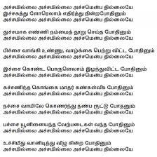 pongal tamil essay