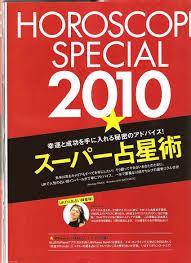 Elle Horoscopes Elle Japan Jan10a Image Gallery Inbaal Psychic