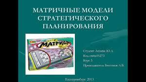 Презентация к защите реферата на тему МАТРИЧНЫЕ МОДЕЛИ  Презентация к защите реферата на тему МАТРИЧНЫЕ МОДЕЛИ СТРАТЕГИЧЕСКОГО ПЛАНИРОВАНИЯ