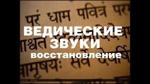 молитва на санскрите Otnechesti