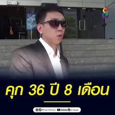 ข่าวช่อง 8 -