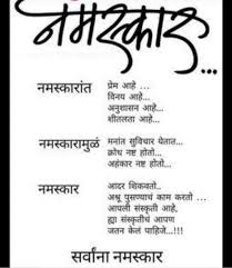 marathi good morning messages and