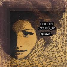 يتحدث عن مصدر حقوق المرأة وواجباتها في الإسلام والمجتمعات الغربية، ومكانتها. اقتباسات عن الأنثى Eq8 Twitter