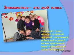 Презентация на тему Проект Мой класс и моя школа Скачать  3 Знакомьтесь