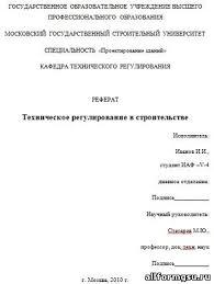 Рефераты Метрология сертификация стандартизация Каталог файлов  Техническое регулирование в строительстве Реферат