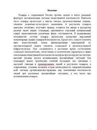 Реферат Квалификационные нарушения пожарной безопасности  Квалификационные нарушения пожарной безопасности 25 05 16