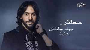بهاء سلطان نغم العرب انا مصمم