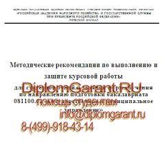 Курсовые работы по направлению Государственное и муниципальное   Государственное и муниципальное управление в РАНХ и ГС курсовые проекты