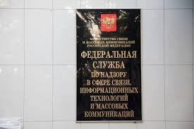 Роскомнадзор заблокировали Трое сотрудников регулятора попали под  Андрей ДубровскийКорреспондент