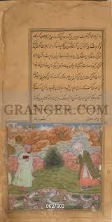 Image of BRITISH LIBRARY. - Nafahat Al-uns By Jami. Fish Rising To ...