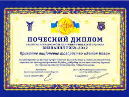 Награды Бетон Нова Почетный диплом За высокий профессионализм существенный вклад в социально экономическое научное и культурное развитие Украины формирование
