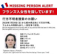 rechercher fille au japon