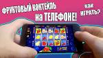 Казино Икс: играем в любимые слоты на телефоне