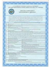 Приложение к диплому Европейского образца Для получения Приложения необходимо представить следующие документы в отдел аккредитации и рейтинга