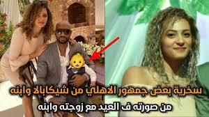 سخرية بعض جماهير الاهلي من شيكابالا وابنه ادم وزوجته ف العيد - YouTube