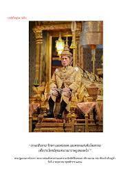 วันฉัตรมงคล 2563 - wirinya.vi40 | Flip PDF Online