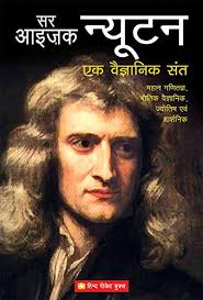 buy sir issac newton ek vaigynanik sant mahan ganitagya  buy sir issac newton ek vaigynanik sant mahan ganitagya bhautik vaigynanik jyotish evam darshanik book online at low prices in sir issac