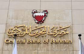 البحرين تُعيد تعيين محافظ البنك المركزي لـ5 سنوات