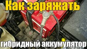 Как заряжать гибридный аккумулятор автомобиля. Просто о ...