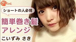簡単巻き髪ヘアアレンジショートこいずみさき Mimitv Youtube