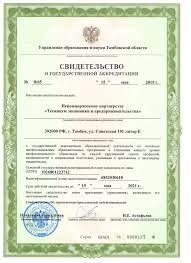 ТЭП СТАРТ О техникуме Лицензия аккредитация диплом  стандарты среднего профессионального образования
