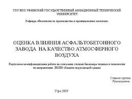 Дипломная работа Оценка влияния асфальтобетонного завода на  Асфальтобетонный завод диплом ppt