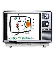 Ξεκινά από τη Δευτέρα 30/3/2020 η εκπαιδευτική τηλεόραση στην ΕΡΤ2 – 2o  Δημοτικό Σχολείο Κοζάνης