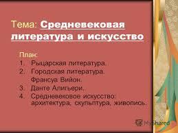 Презентация на тему Тема Средневековая литература и искусство  1 Тема Средневековая
