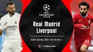ถ่ายทอดสดฟุตบอล ยูฟ่าแชมเปียนส์ลีก 2020-21 เรอัล