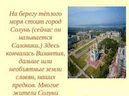 Из книжной сокровищницы Древней Руси презентация к уроку  слайда 2 На берегу тёплого моря стоит город Солунь сейчас он называется Салоники Здесь