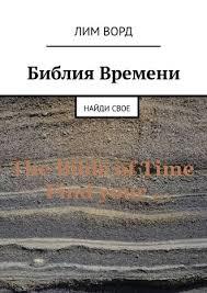 <b>Лим Ворд</b>, Библия Времени. Найди свое – скачать fb2, epub, pdf ...