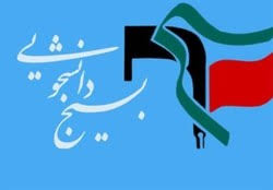 Image result for روزدانشجو